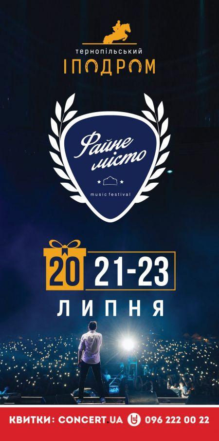 Фестиваль «Файне Місто» 2017
