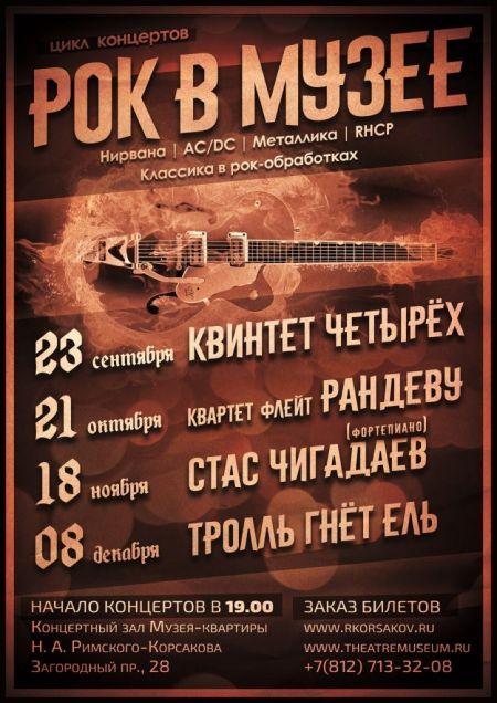 Рок концерт в спб афиша афиша кино минска