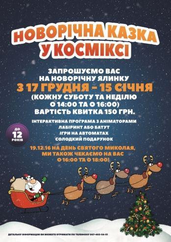 Новорічна казка у Косміксі!