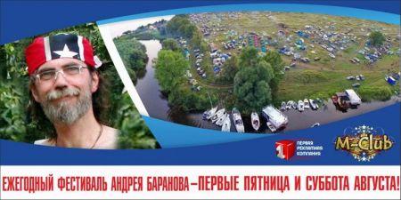 "Фестиваль им. А.Баранова ""Баранка.ру"" 2016"