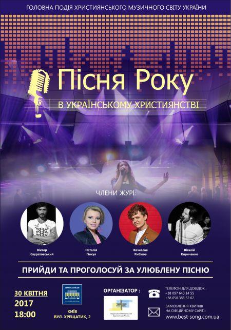 Концерт Песня года в украинском христианстве