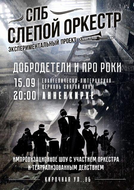 Слепой Оркестр в Санкт-Петербурге