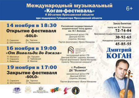 Коган-фестиваль 2016