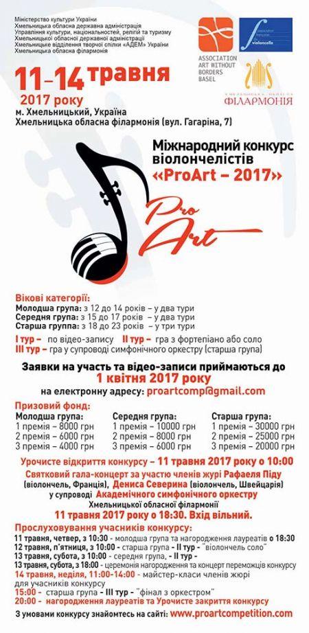 Міжнародний конкурс віолончелістів «ProArt - 2017»