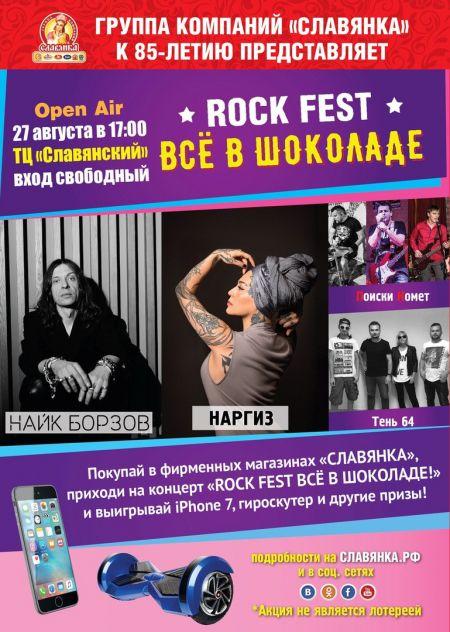 Rock Fest Всё в шоколаде 2017