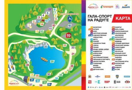 Фестиваль «Гала-спорт на Радуге» 2016