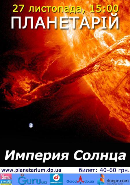Империя Солнца. Днепропетровский планетарий