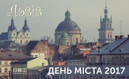 День міста у Львові 2017. Програма свята