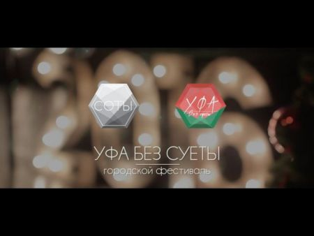 """Фестиваль """"УФА БЕЗ СУЕТЫ"""" 2016"""