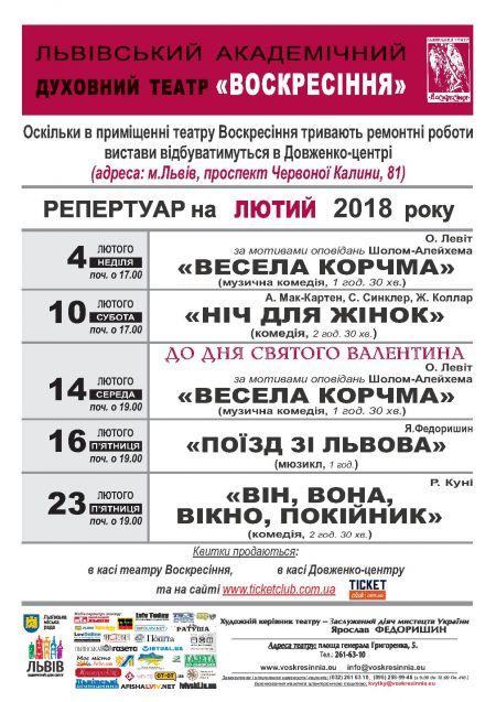 Афіша на лютий 2018. Театр Воскресіння