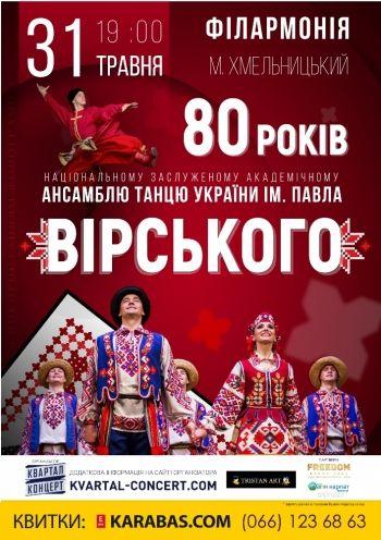 Ансамбль танца им. Павла Вирского в Хмельницком