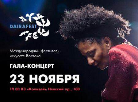 Фестиваль «DAIRAFEST» 2017