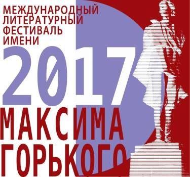 Литературный фестиваль имени Максима Горького 2017