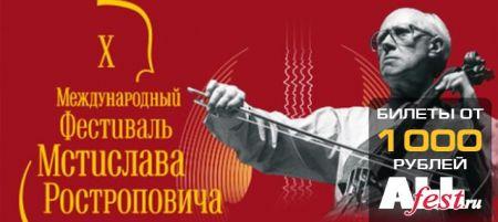 Фестиваль Мстислава Ростроповича 2019