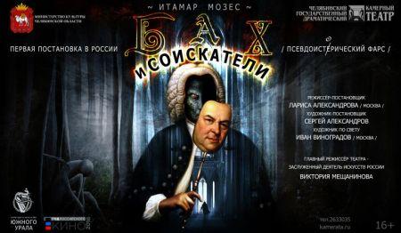 Бах и соискатели. Челябинский камерный театр