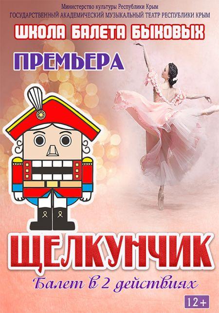 Билеты на концерт валерия меладзе в москве 2017