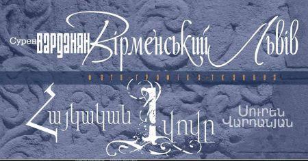 «Вірменський Львів» у арт-проекті Сурена Варданяна