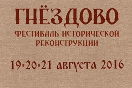 "Фестиваль ""Гнёздово 2016"""