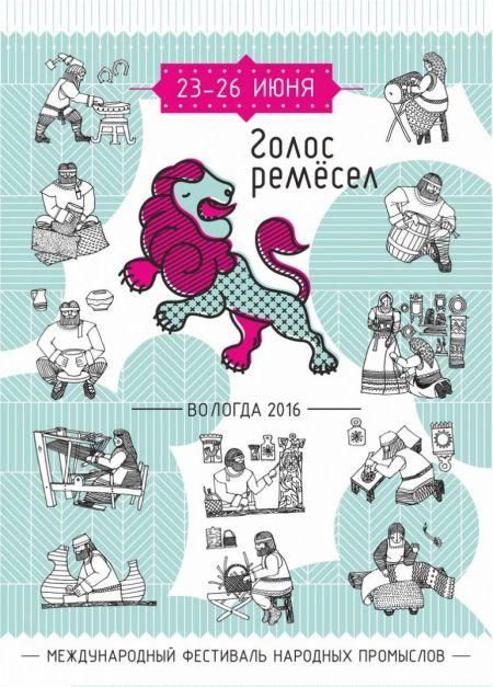Фестиваль «Голос ремесел» 2016