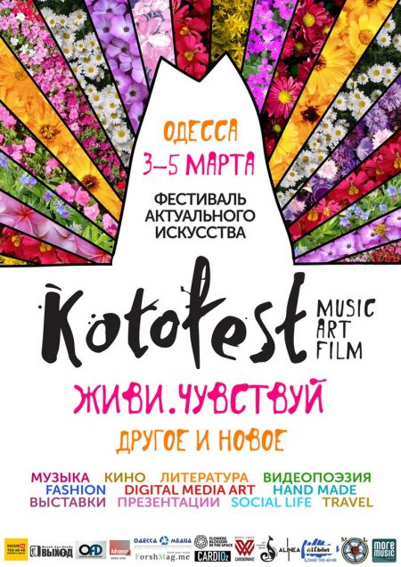 Фестиваль КотоФест-весна-2017