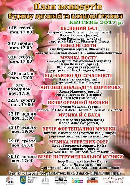 Репертуар на квітень. Львівський органний зал