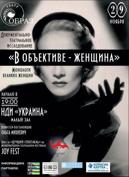 """Спектакль """"В ОБЪЕКТИВЕ - ЖЕНЩИНА"""". Театр-студия «Образ»"""