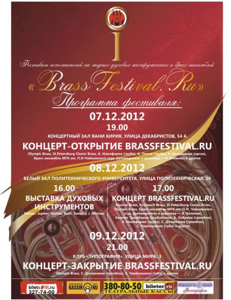 BrassFestival.Ru 2012,фестиваль,программа,афиша,питер