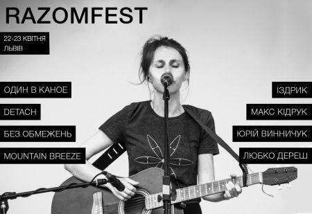 Фестиваль Razomfest 2017