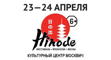 """Фестиваль """"Hinode"""" 2016"""