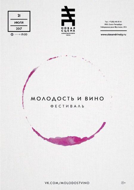 Фестиваль «Молодость и вино». Roof Music Fest