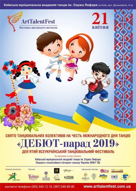 Фестиваль «ДЕБЮТ-парад 2019»