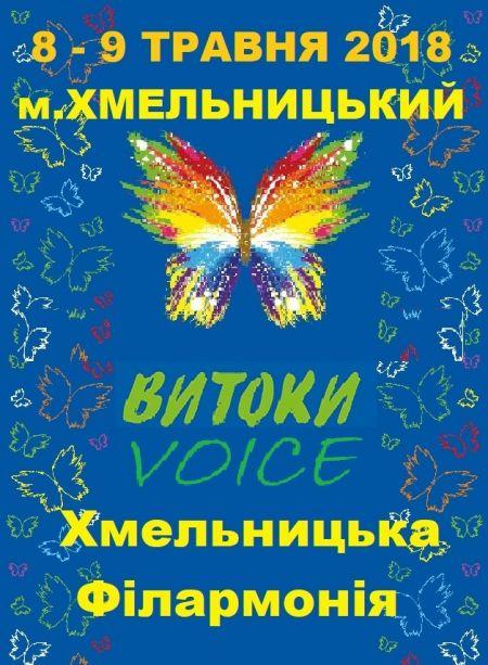 Фестиваль-Конкурс «Витоки Voіce!» 2018