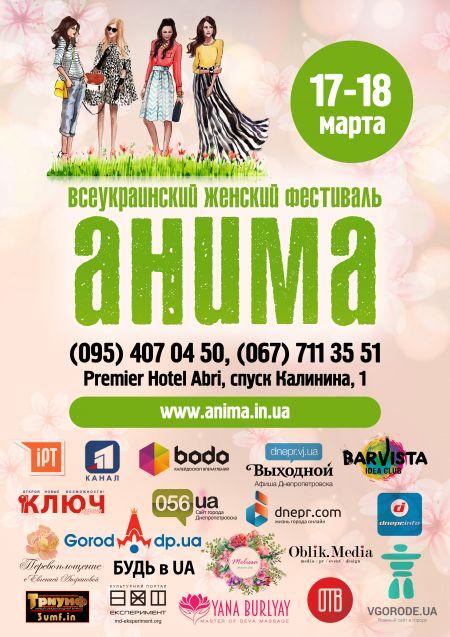 Фестиваль Анима 2018