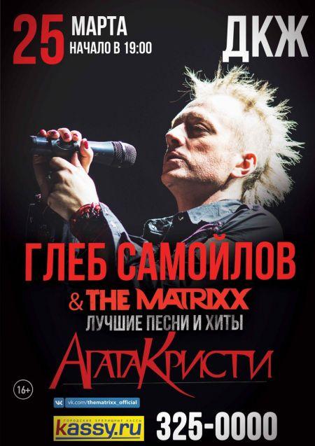 Концерты в новосибирске 2017 афиша на октябрь цена билета музей гатчина