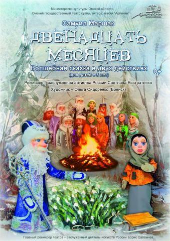 ДВЕНАДЦАТЬ МЕСЯЦЕВ. Новосибирский театр кукол