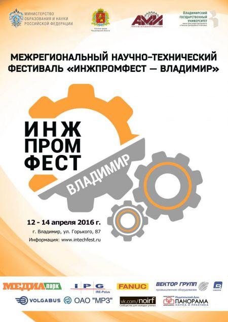 ВлГУ станет площадкой межрегионального фестиваля «ИНЖПРОМФЕСТ – Владимир»
