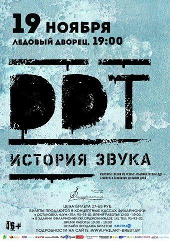 Концерт ддт цена билета афиша театр чернигов