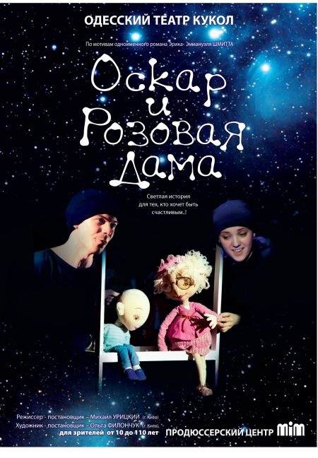 Оскар и розовая дама. Одесский театр кукол