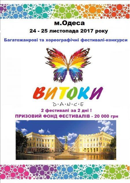 Фестиваль – конкурс Віват, Витоки! 2017