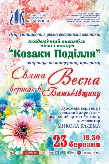 СВЯТА ВЕСНА ВЕРТАЄ В УКРАЇНУ. Хмельницька філармонія