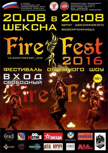 "Фестиваль ""Fire Fest 2016"""