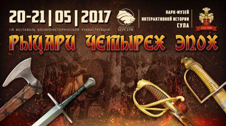 Фестиваль «Рыцари Четырех Эпох» 2017