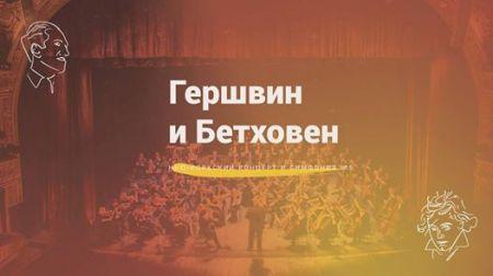 Джордж Гершвин в Киеве