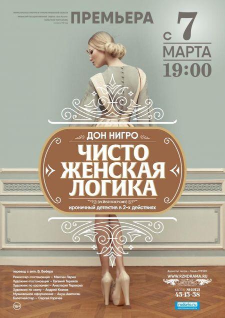 Липецк драм театр цена билетов афиша кино заря тимашевск