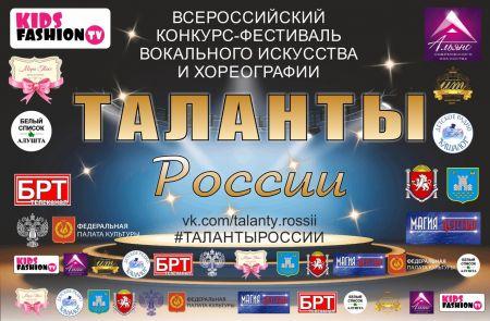 Конкурс-фестиваль «Таланты России» 2018