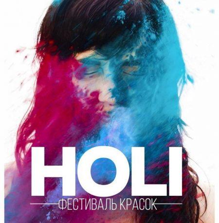 Фестиваль Красок Холи в Чебоксарах 2015