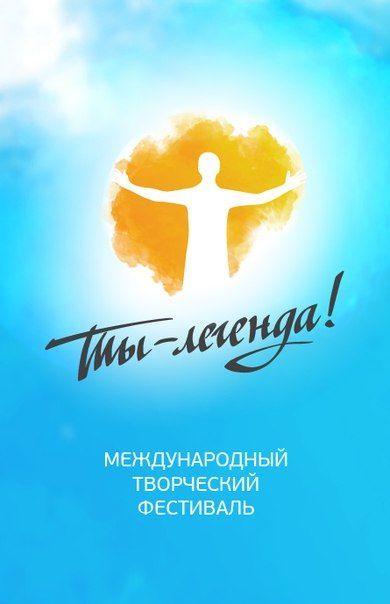 "Фестиваль ""Ты-Легенда"" 2016"