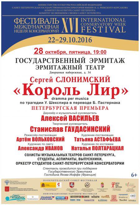 Король Лир Сергея Слонимского пришел в Петербург