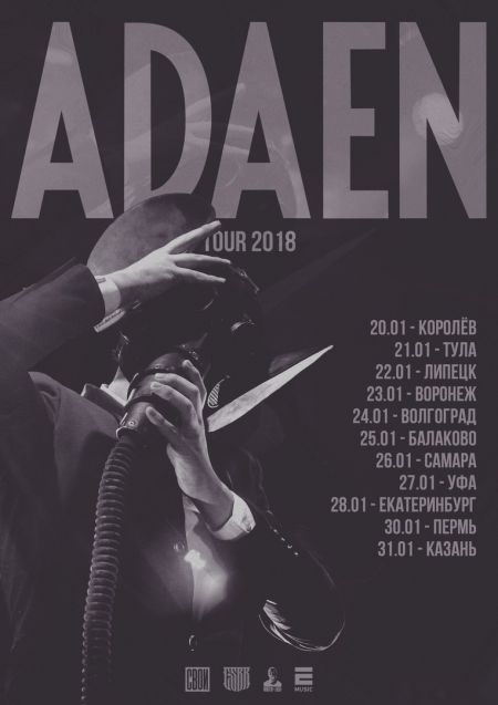 Группа Adaen в Уфе
