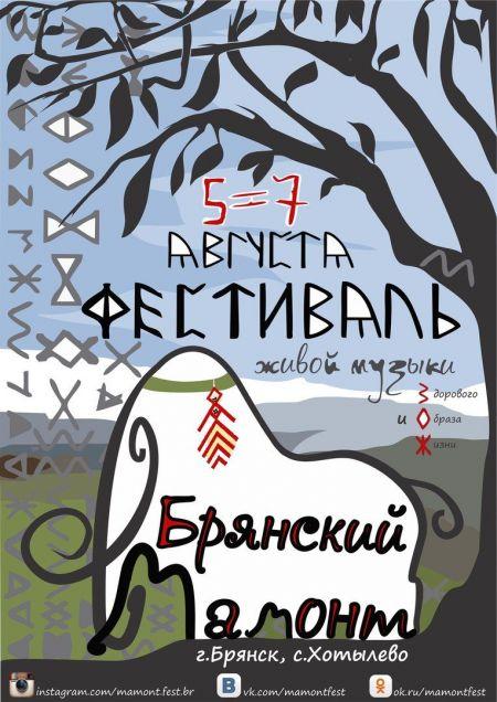 Фестиваль Брянский Мамонт 2016